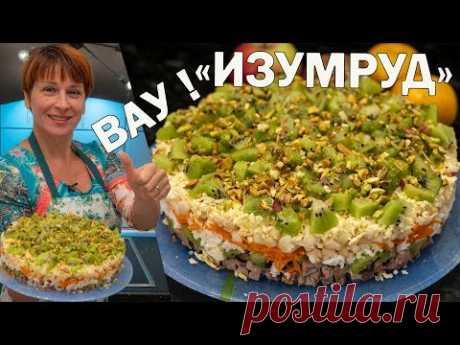 ИЗУМРУД Удивите гостей нестандартным новогодним салатом, простой рецепт салата