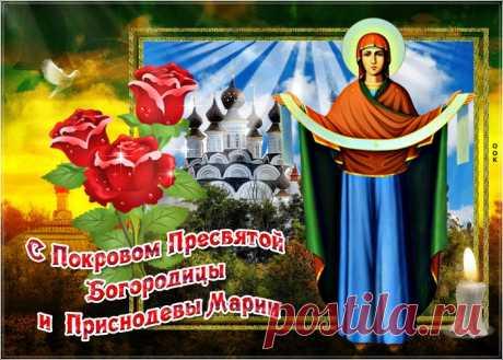 Картинки Покров Пресвятой Богородицы | ТОП Картинки