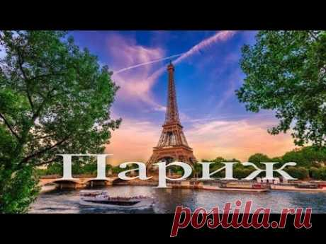 Портрет города  Париж. Франция