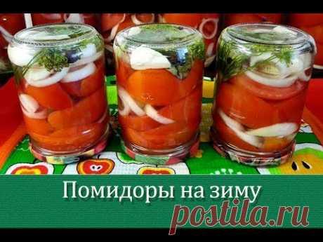 ПОИСК  на Постиле: помидоры пальчики оближешь
