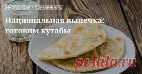 Как приготовить кутабы в домашних условиях, азербайджанская кухня Как сделать, приготовить кутабы, приготовление начинки для кутабов в домашних условиях, азербайджанская кухня