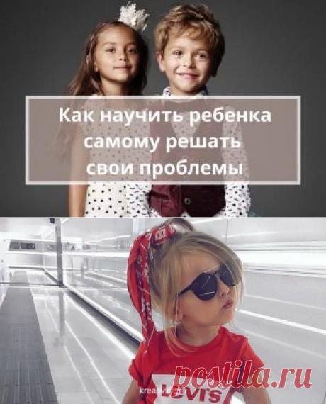 Как научить ребенка отстаивать свои интересы | Психология