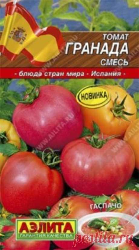 """Семена. Томат """"Гранада"""", смесь (вес: 0.2 г) Всхожесть: 94%. Смесь популярных, высокоурожайных томатов для салатов и зимних заготовок. В неё вошли сорта: """"Бычье сердце"""" (среднеспелый, плоды до 400 г) – 20%, """"Чудотворец"""" (раннеспелый, плоды до 400 г) – 20%, """"Верное сердце"""" (среднеспелый, плоды до 700 г) – 20%, """"Денежный мешок..."""