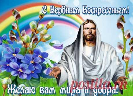 Картинка Поздравление С Воскресеньем Вербным