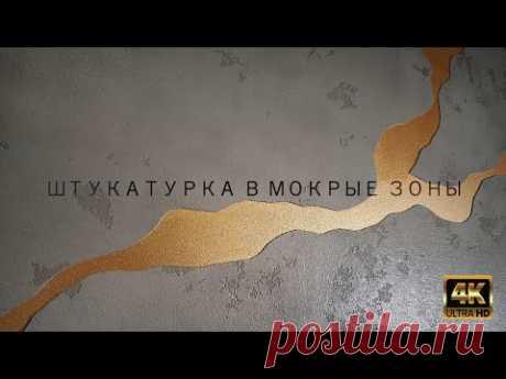 ДЕКОРАТИВНАЯ ШТУКАТУРКА В МОКРЫЕ ЗОНЫ - АНТИВАНДАЛЬНАЯ  / ВАННАЯ КОМНАТА, ФАРТУК, СТОЛЕШНИЦА, ТУАЛЕТ - YouTube