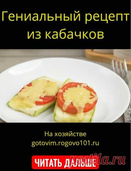 Гениальный рецепт из кабачков