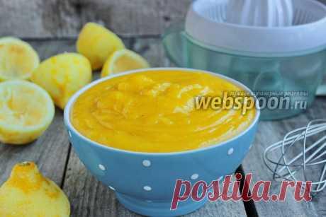 Лимонный крем рецепт с фото, как сделать лимонный крем для торта, кекса, корзинок на Webspoon.ru