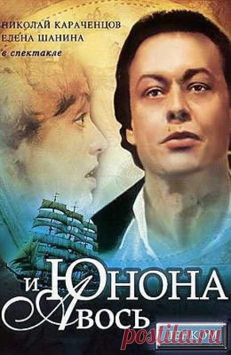Juno and Avos (1983) - to watch the Soviet movies online