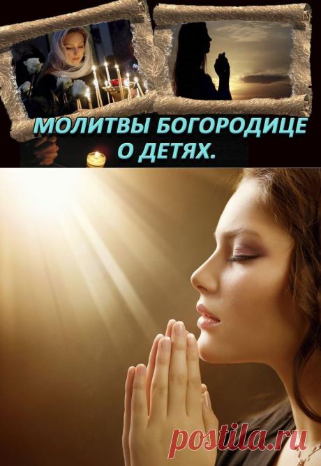 Сильнейшие молитвы Богородице о детях. Для всех родителей!