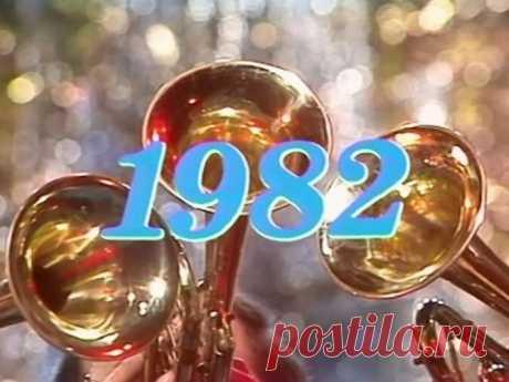 """Новогодний """"Голубой огонек"""" 1982 года (полная версия)"""