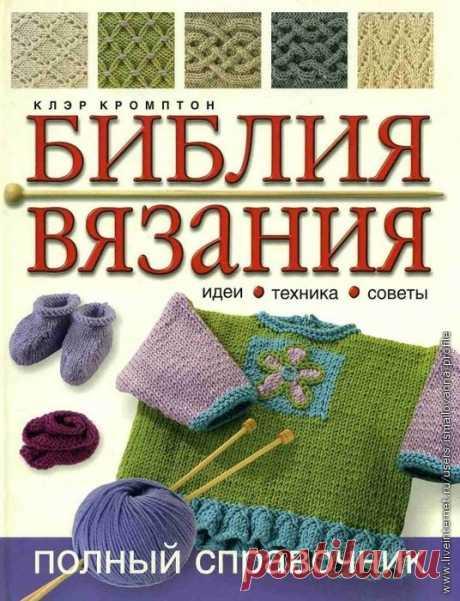Журнал: Библия вязания.