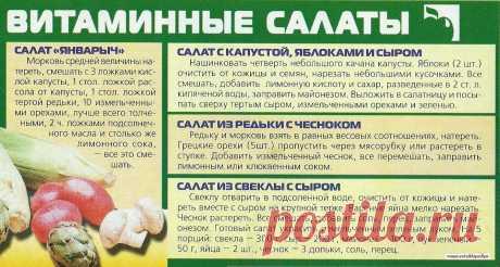 Витаминные салаты