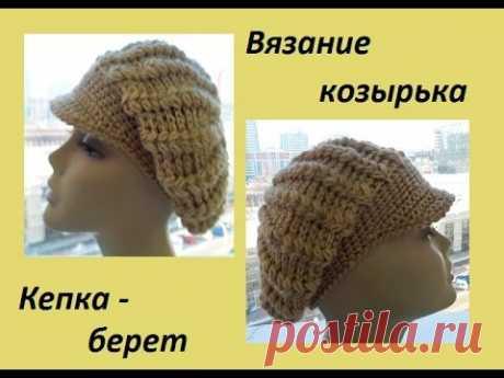 Вязание козырька для кепки -берета.(crochet beret - caps) (Шапка #61)