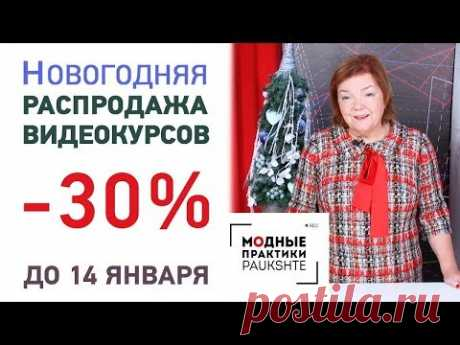 Новогодняя распродажа! Скидка 30% на все видеокурсы Паукште Ирины Михайловны  Не пропустите! - YouTube