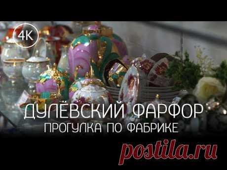 【4K】Прогулка по Дулёвскому заводу - императорский фарфор ручной работы