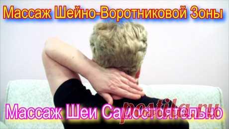 Видео Самомассаж шеи или массаж шейно-воротниковой зоны в домашних условиях попробуем сделать самостоятельно.