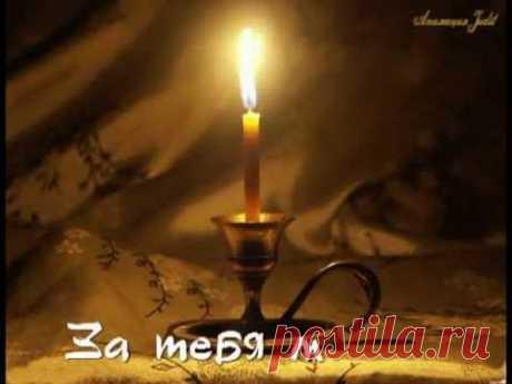 Саша Курган-За тебя я молюсь