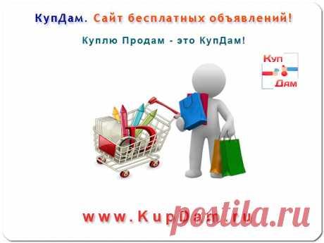 Бесплатные объявления в интернете.