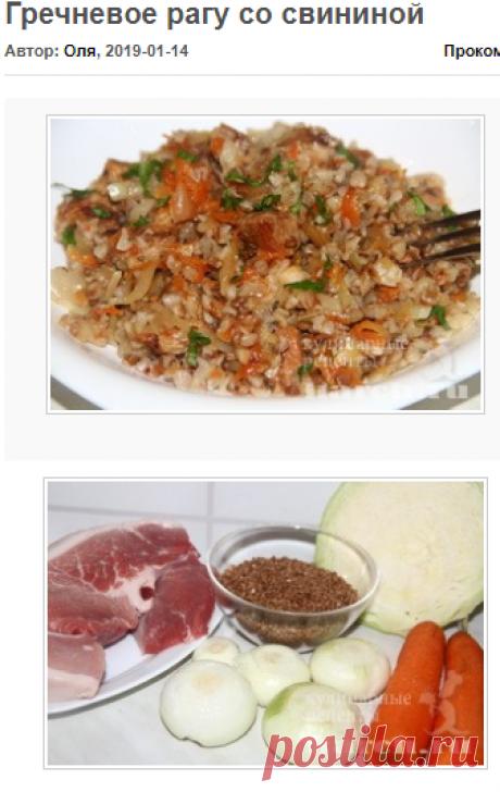 Гречневое рагу со свининой | Фоторецепт с подробным описанием от Харч.ру