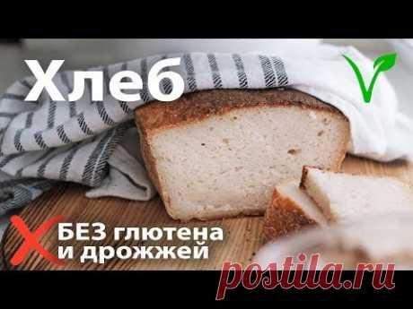 Белый хлеб без глютена, без дрожжей, веганские рецепты