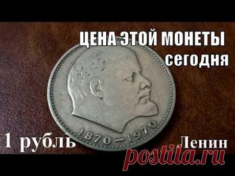Сколько стоит 1 рубль СССР Ленин 100 лет со дня рождения