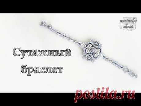 Сутажный браслет и застежка-пуговица //Soutache bracelet and fastener button