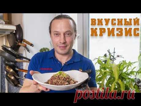 Блюдо чтобы выжить от Василия Емельяненко. Готовлю из консервов. Лобио из фасоли.