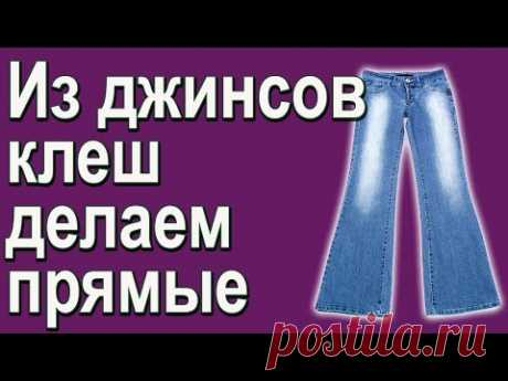 Из джинсов клеш прямые. Школа шитья Белошвейка.