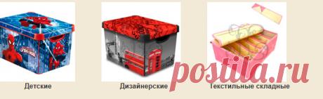 Коробки для хранения | Купить пластиковые коробки для хранения по лучшей цене в Москве
