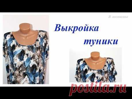 La revista y el patrón de la túnica