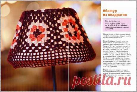 Вязаные абажуры в интерьере подчеркнут ваш стиль и создадут уют в доме   Ольга knits спицами и крючком   Яндекс Дзен