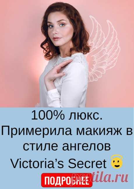 100% люкс. Примерила макияж в стиле ангелов Victoria's Secret 