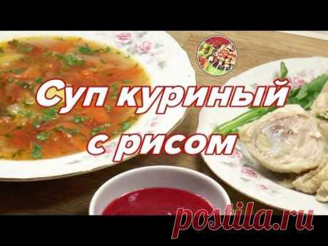 Суп с рисом из фермерской курицы..Просто и очень вкусно!