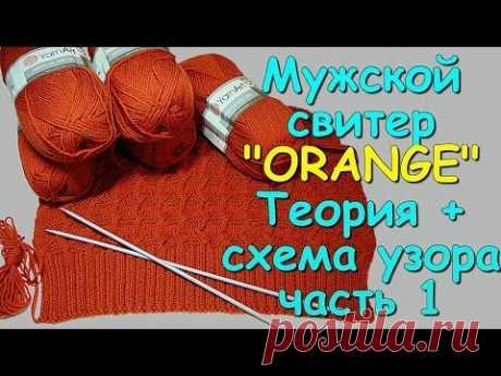 "Мужской свитер ""ORANGE"". Теория+схема узора ч1 - Knitted men's sweater. Theory+scheme of the pattern - YouTube"