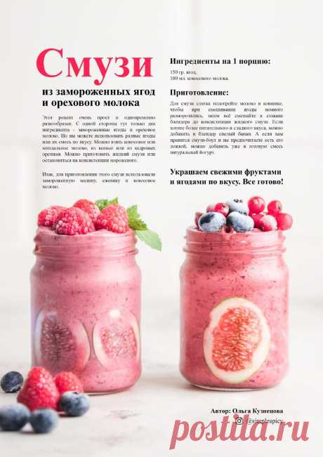 Смузи из замороженных ягод и орехового молока