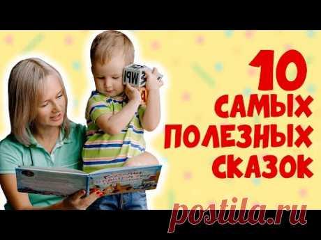 10 самых полезных сказок для детей от 2 до 7 лет.