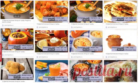 10 фантастических блюд из тыквы Рецепты просто супер!