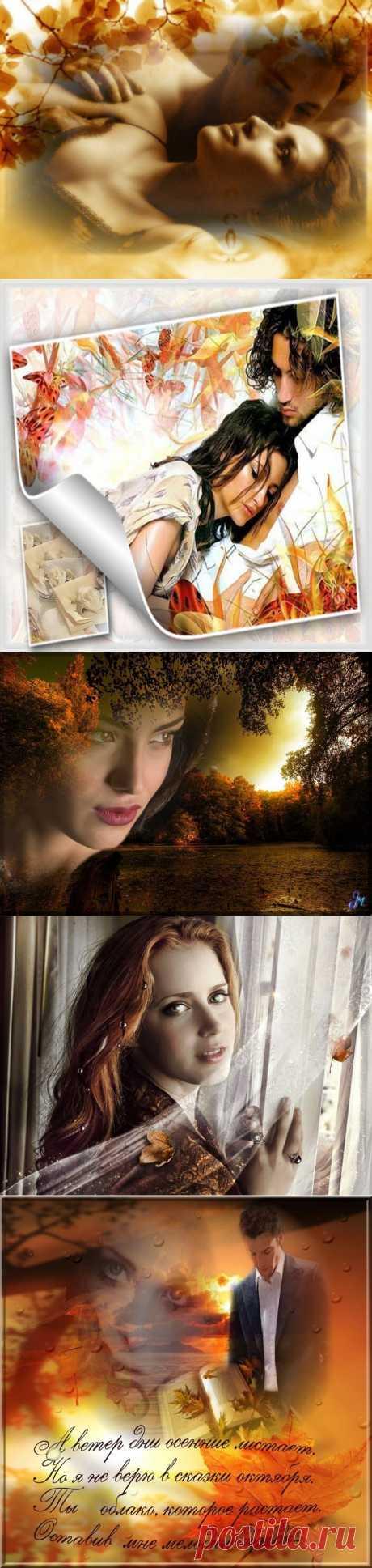 """Осень и любовь!.   Ах, осень… Сколько воспето весенних страстей, пробуждающихся вместе с пением соловья и цветением кустарников, увеличением количества мини-юбок на выбеленных первым весенним солнцем улицах, и сколько незаслуженных упреков к осени – мол, печаль, дождь, """"сентябрь провода качает"""" - что, само собой, как-то сразу рифмуется с """"печалью""""…"""