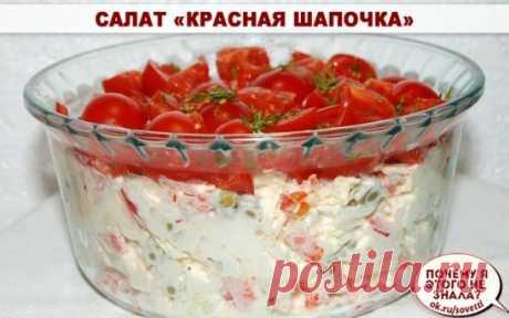 Салат «Красная шапочка»  Нам понадобится:  курица отварная — 150 г;  перец сладкий — 1 шт.;  капуста пекинская (или любой листовой салат) — 150 г;  яйцо вкрутую — 1 шт.;  консервированный зеленый горошек — 2 ст. л.;  помидоры — 150 г;  укроп — несколько веточек;  майонез — 5 ст. л.;  соль — по вкусу.  Приготовление:  1.В миску мелко нарезать пекинскую капусту.  2.Вареную курицу нарезать мелкими кусочками.  3.Сладкий перец нарезать кубиками небольшого размера.  4.Консервированный зеленый горо