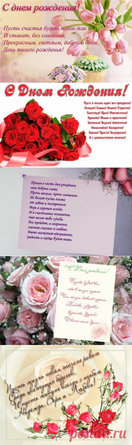 Очень красивые стихи поздравления женщине с днем рождения.
