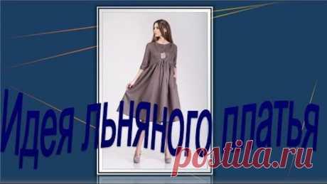 Идея льняного платья.Моделирование платья.
