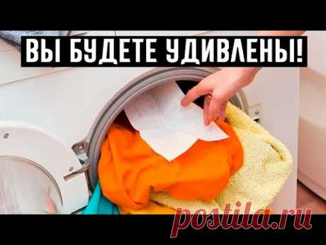 Забросьте стираться вместе с бельем влажную салфетку! Вы удивитесь результату!