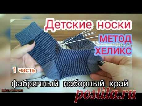 Детские носки методом Хеликс. 1часть. Фабричный наборный край