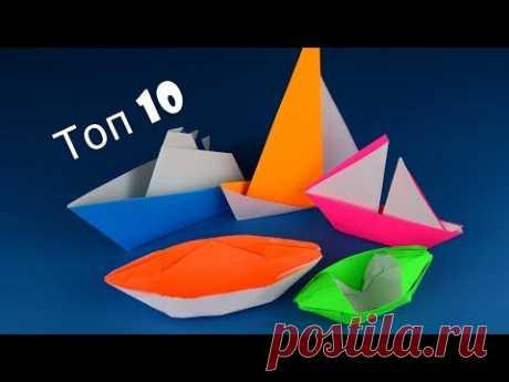 10 способов сделать лодочку из бумаги. Поделки из бумаги. Пошаговая сборка, оригами, мастер класс.