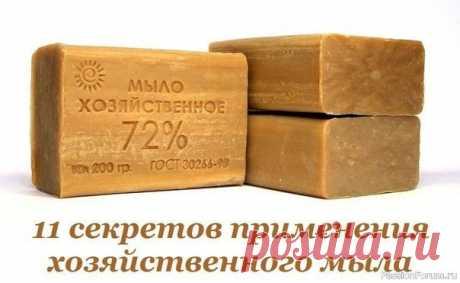 Уникальные свойства хозяйственного мыла  - 11 необычных секретов применения.