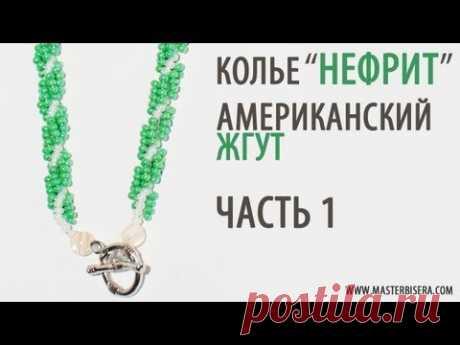 """Американский жгут 1 часть/Tutorial: Necklace """"Jade"""". American harness. part 1"""