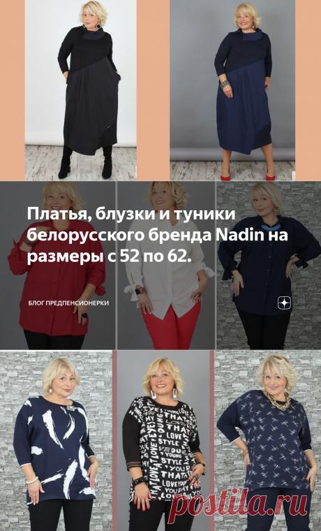 Платья, блузки и туники белорусского бренда Nadin на размеры с 52 по 62.   Блог предпенсионерки   Яндекс Дзен