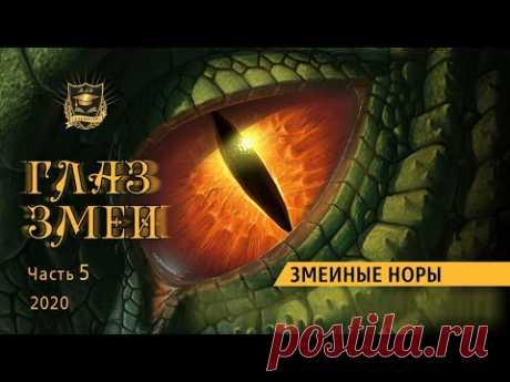 ГЛАЗ ЗМЕИ   Змеиные НОРЫ   Часть 5