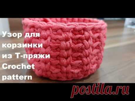 Простые узоры крючком. Узор для корзинки из трикотажной пряжи. Crochet pattern - YouTube Один из узоров для корзинки из трикотажной пряжи. Узор вяжется столбиками без накида, при этом один столбик провязывается в раскол, а следующий - за заднюю дольку. Этот узор очень простой, сможет справиться даже новичок в вязании крючком.  #crochetpattern #узордлякорзинкикрючком #узорыкрючком #узоркрючкомизтрикотажнойпряжи