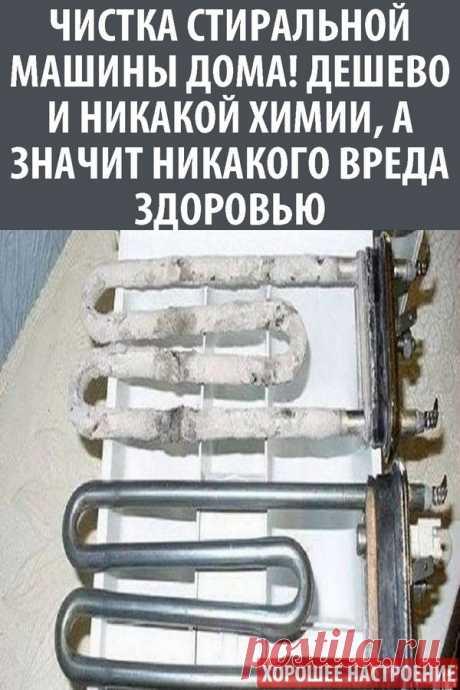 Чистка стиральной машины дома! Дешево и никакой химии, а значит никакого вреда здоровью